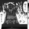 【漫画感想】怪物王女ナイトメア 第18話「截頭王女」