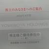 吉野家さんから株主優待券到着 tagayasu的に吉野家さんをつづります。