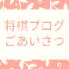 将棋ブログ(カテゴリー)のご紹介