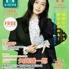TV情報誌「TVホスピタル」11月号掲載