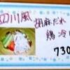中華四川料理「坦々厨房」で「レバニラ炒め」 580円(単品)