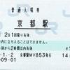 京都駅 普通入場券