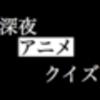 深夜!! アニメ!! クイズ!! 特別編#12 屍鬼