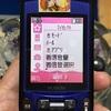 奇跡の携帯電話 NTTドコモ SO505i ファンタシースター
