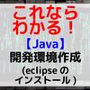 【Java】Java開発環境作成(eclipseのインストール)