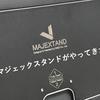 【Majextand】極薄のノートパソコンスタンドが最強にオススメ