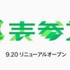 Apple表参道、iPhone11発売日の9月20日午前8時にリニューアルオープン