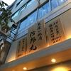 おすすめ!池袋 「治郎丸」で超美味しい焼肉が食べられるのでご紹介します