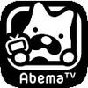 Abema(アベマ)TVの宣伝方法が凄いと感じたお話!