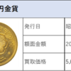 【買取額500万円??古銭買取】昭和 新20円金貨とは?