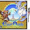 3DS『Ever Oasis 精霊とタネビトの蜃気楼』プレイリポート。ストーリークリアまで、56時間ぐらいかな。