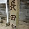 村上帝社 関守稲荷神社