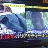 【アンビリバボー】賞金1800万円のリアリティー番組に人生を狂わされた人たち!憎きニック!!