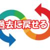 要介護2→要支援2→要支援2→要介護に戻せるの?