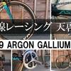 【インプレ】「2019 ARGON 18 GALLIUM PRO」で三味線レーシングの練習会に参加してきた!