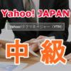 2017年6月27日(火)Yahoo!タグマネ-ジャー(YTM)特別講座