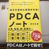 話題の『PDCAノート』を読了したので感想を述べてみる