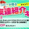 モッピーの新規登録キャンペーンで1300円分のポイントがもらえるチャンス!