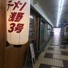 大分市 アーケード内 ラーメン浅野3号店