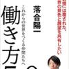 【読書メモ】働き方5.0 落合 陽一
