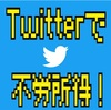 【不労所得・月30000円!】スマホで不労所得計画第3弾! 〜Twitterで稼ぐ〜