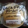 セブンイレブン 「いちご&ホイップクリームパン」、レビュー!!