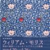 『ウィリアム・モリス ―英国の風景とともにめぐるデザインの軌跡』鶴岡アートフォーラム / Tsuruoka Art Forum