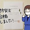 防災士試験、合格しました✨