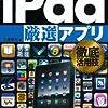 iPad2で進化したポイント