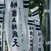 【検証日記 64日目】鎌倉part18