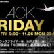 JALのブラックフライデー・セール(2018年版)、11/23(金)から11/26(月)まで