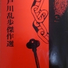 【本】「江戸川乱歩傑作選」 乱歩の脳の中を散歩する、衝撃短編集 【グロい怖い】
