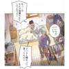 【comico】お洗濯の必須アイテム!コンジョデ!