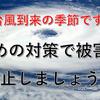 台風到来の季節です!早めの対策で被害を防止しましょう!