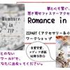 【出展者紹介】Romance in Zip