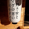 札幌 築地本マグロと肉刺しパラダイス / 従業員のナンパ 脈ありの場合OK?