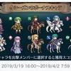 闘技場:王冠シーズン32〜33:ボーナスキャラ発表〜