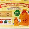 【告知】ギフトラッピング袋 ピカチュウ(2011年10月29日(土)〜12月25日(日))