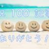 祝・100記事達成!