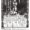 編著『北の想像力 〈北海道文学〉と〈北海道SF〉をめぐる思索の旅』が寿郎社から刊行されます。