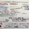 12月9日(日)イベント~Healthy YOGA~