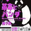 昔、わけもなく「親中」だった時代…「中国イメージ」変遷を追う「革命とパンダ」