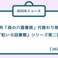 第493回 BOOKニュース:森の六畳書房&虹いろ図書館シリーズ