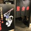 東海初上陸の『カラシビ味噌らー麺 鬼金棒 名古屋店』でカラシビラーメンを食べる