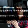 【ブログ運営】Pixlrで無料サムネイル画像作ったらPV増えたぁぁ