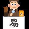 【占い】上海で予約のなかなか取れない占い師さんに背中を押してもらった話【中国】