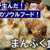 伊勢で一番有名なB級グルメ!まんぷく食堂のからあげ丼が美味すぎる!