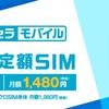 「ピクセラモバイル」月額1480円からデータ通信が使い放題を提供開始
