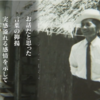 沖縄戦『女たちの地上戦』