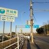 大宮から宇都宮まで徒歩で行く!(前編)。一日目は古河駅までの37kmをお散歩。皆も知らない土地を歩く楽しさを過剰に感じてみよう!